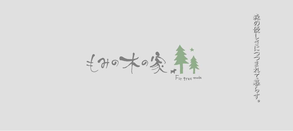 延岡で住宅を建てるなら もみの木の家 児玉建設|宮崎県延岡市